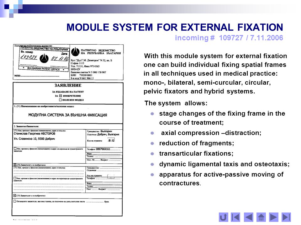 MODULE SYSTEM FOR EXTERNAL FIXATION incoming # 109727 / 7.11.2006
