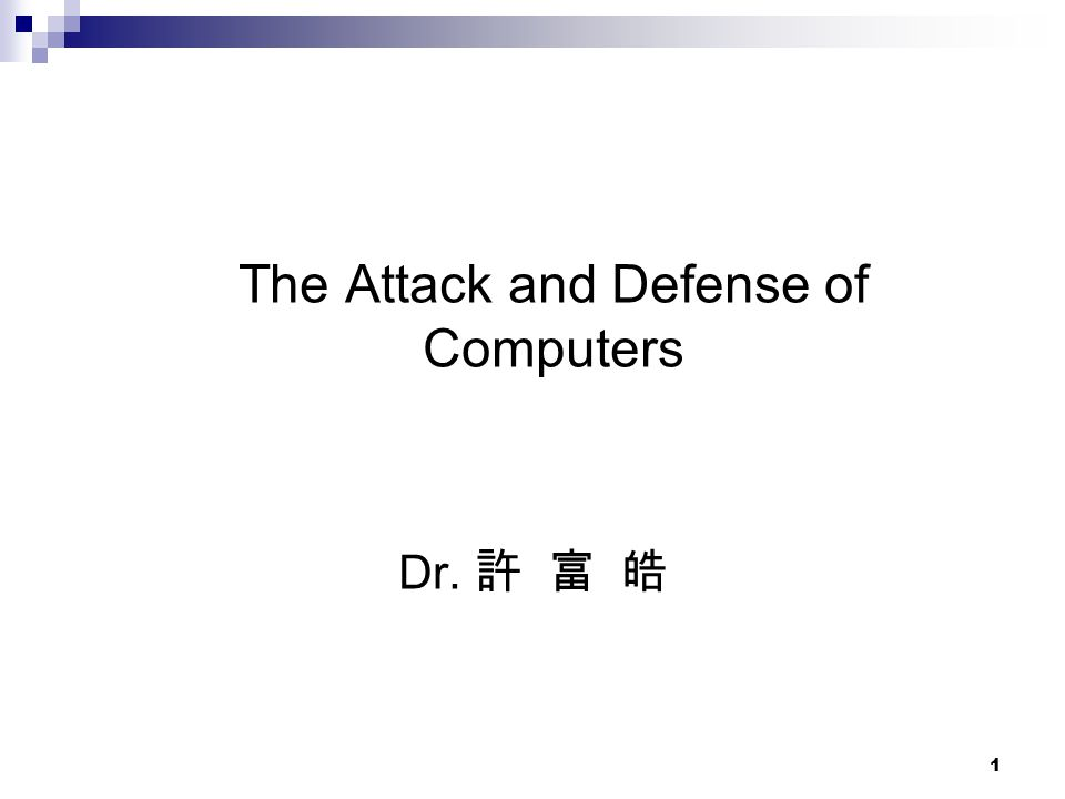 The Attack and Defense of Computers