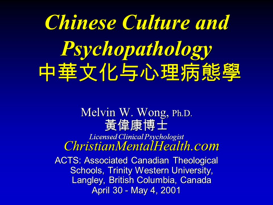 Chinese Culture and Psychopathology 中華文化与心理病態學