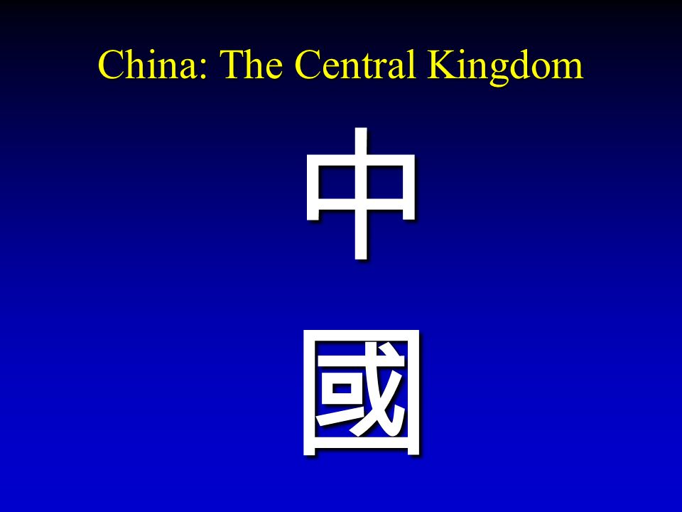 China: The Central Kingdom