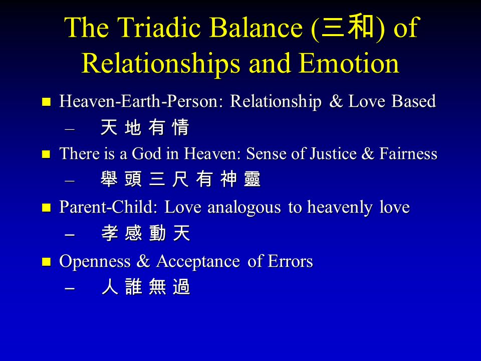 The Triadic Balance (三和) of Relationships and Emotion