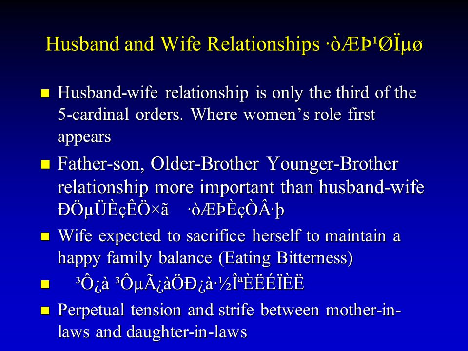 Husband and Wife Relationships ·òÆÞ¹Øϵø