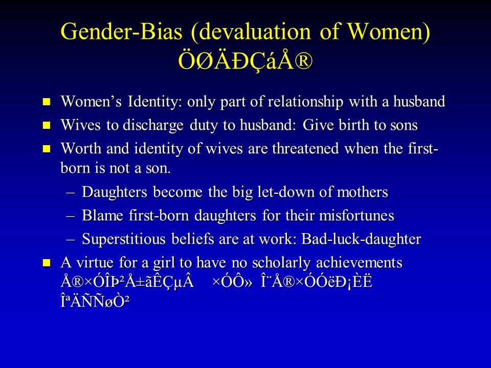 Gender-Bias (devaluation of Women) ÖØÄÐÇáÅ®