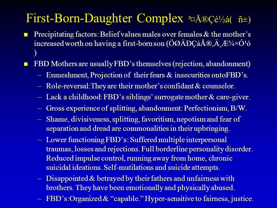 First-Born-Daughter Complex ³¤Å®Çé½á( ñ±)