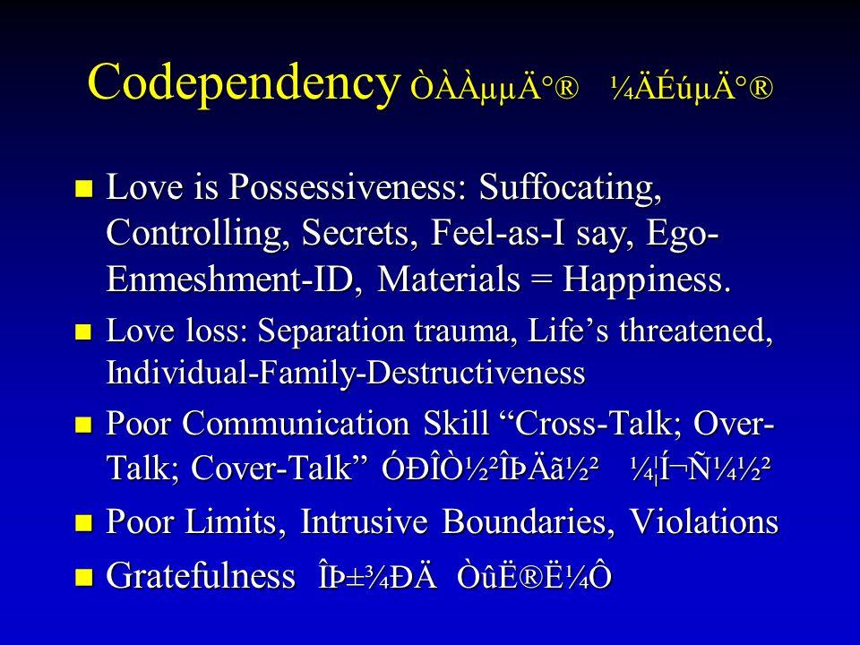 Codependency ÒÀÀµµÄ°® ¼ÄÉúµÄ°®