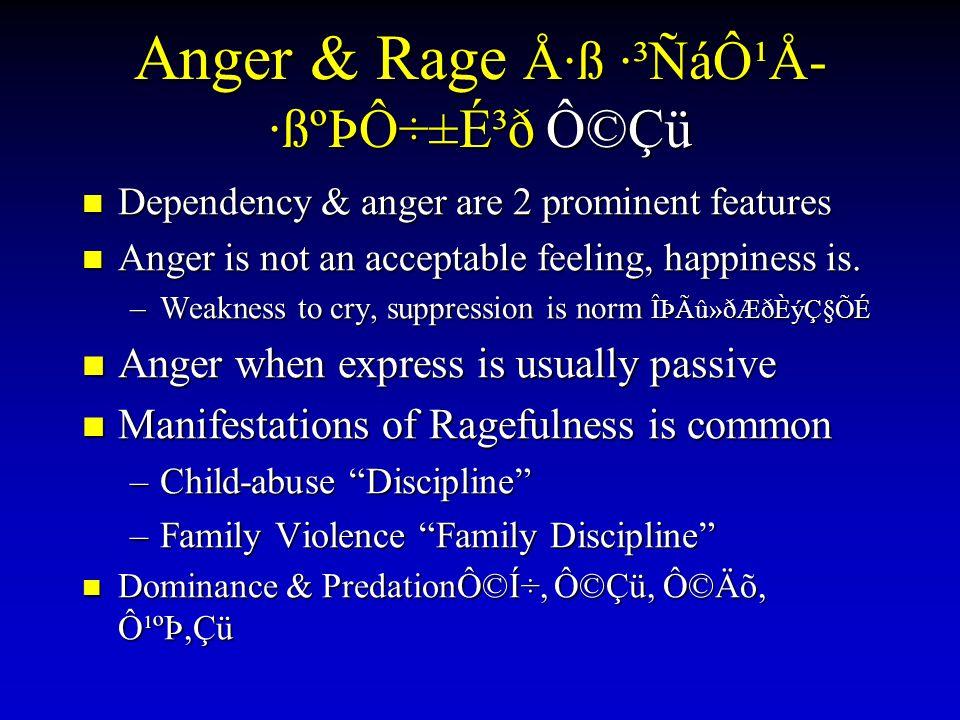 Anger & Rage Å·ß ·³ÑáԹŭ·ßºÞÔ÷±É³ð Ô©Çü