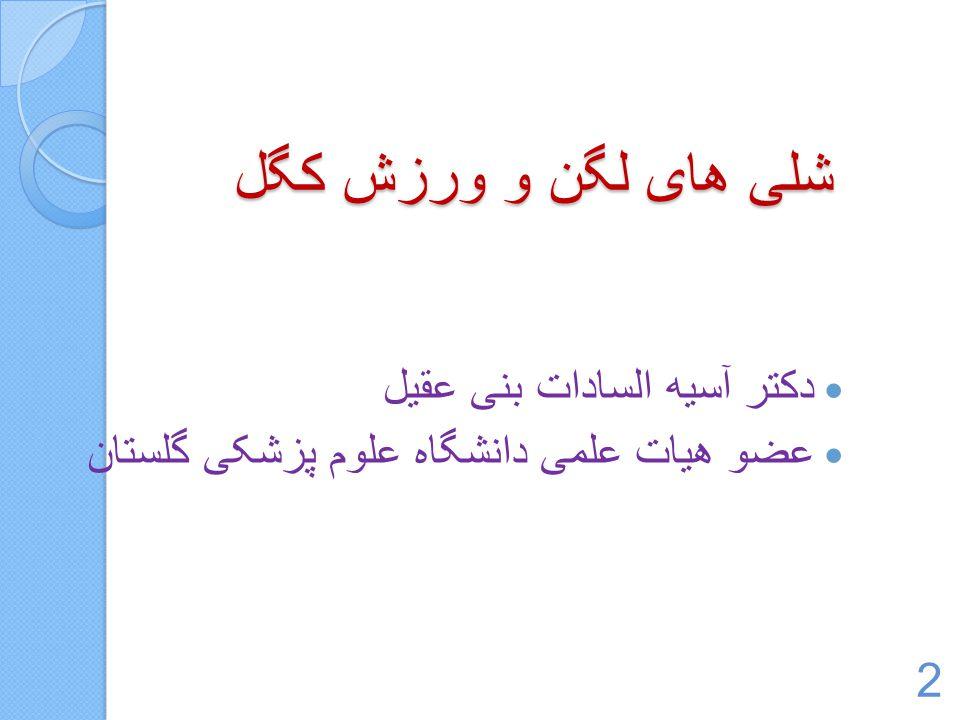 شلی های لگن و ورزش کگل دکتر آسیه السادات بنی عقیل