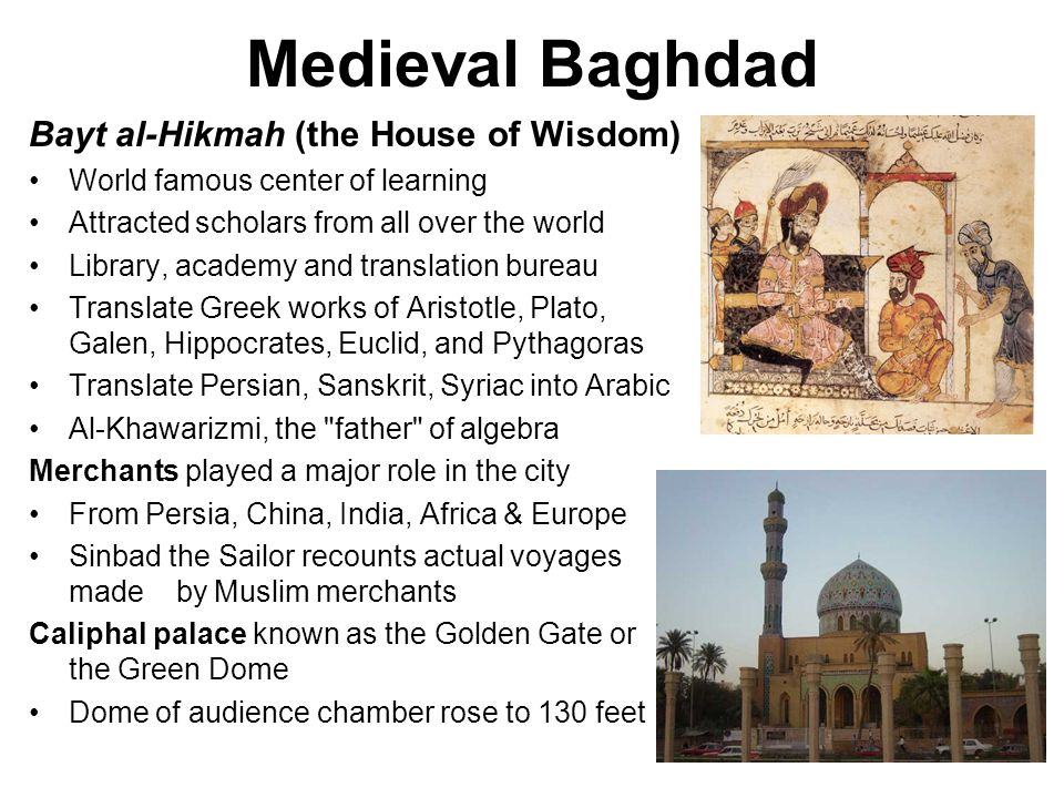 Medieval Baghdad Bayt al-Hikmah (the House of Wisdom)