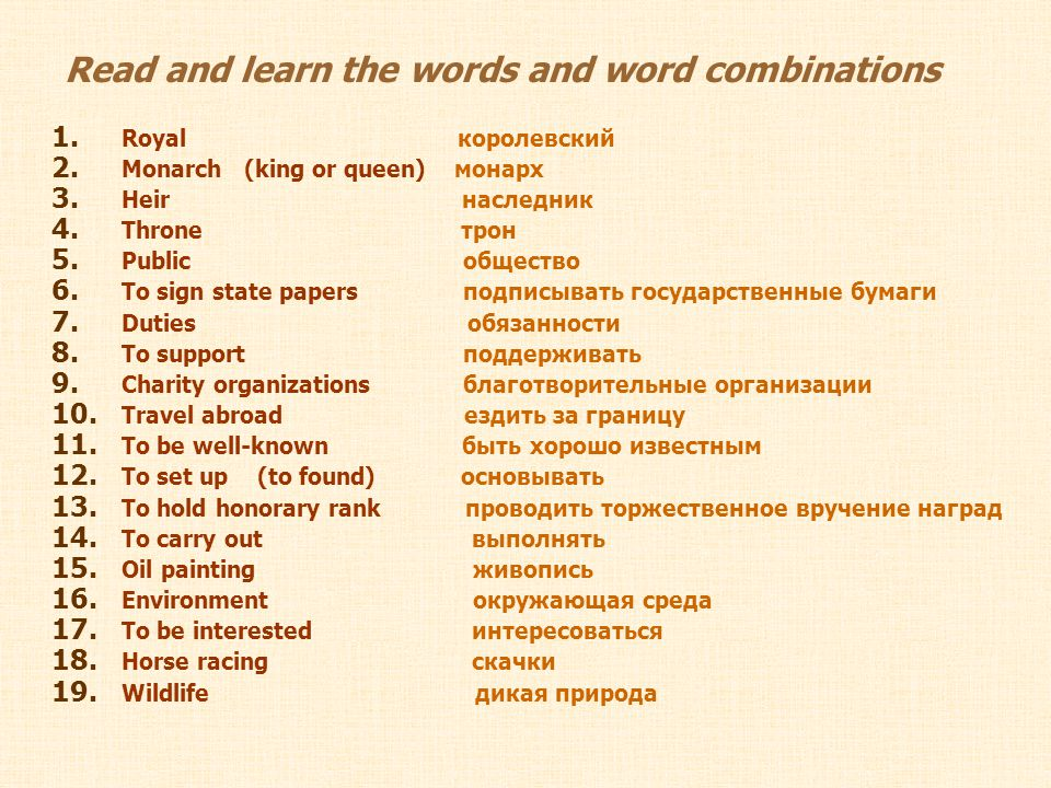 Read and learn the words and word combinations