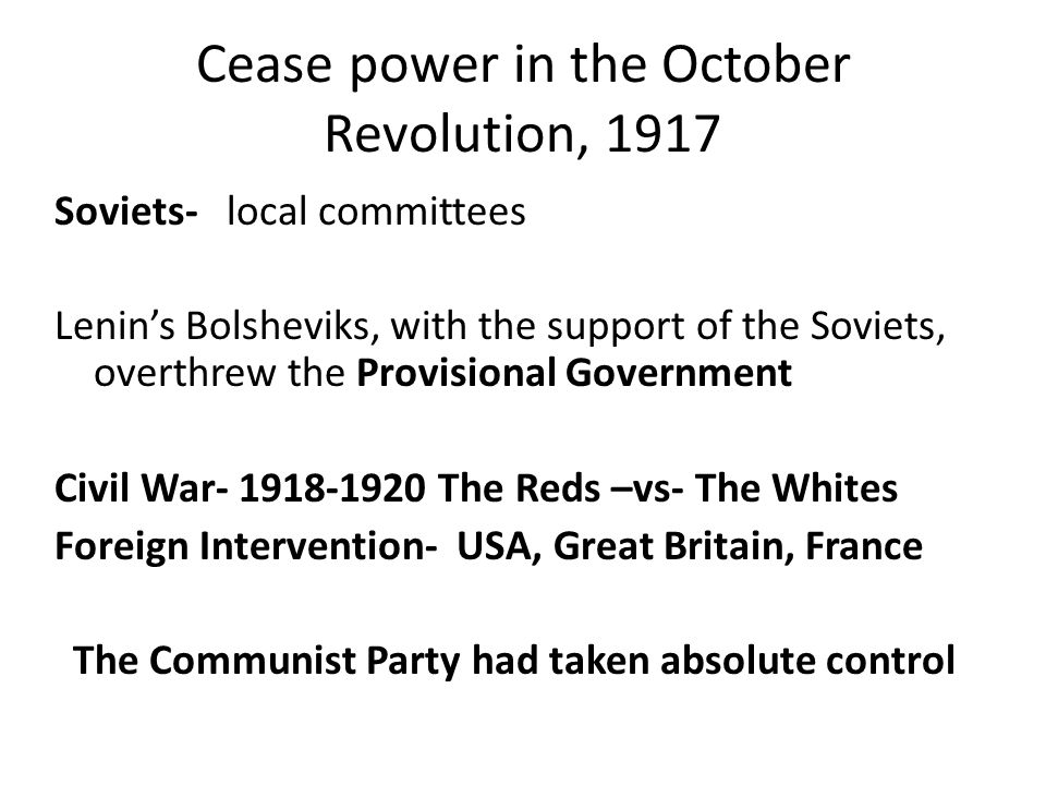 Cease power in the October Revolution, 1917
