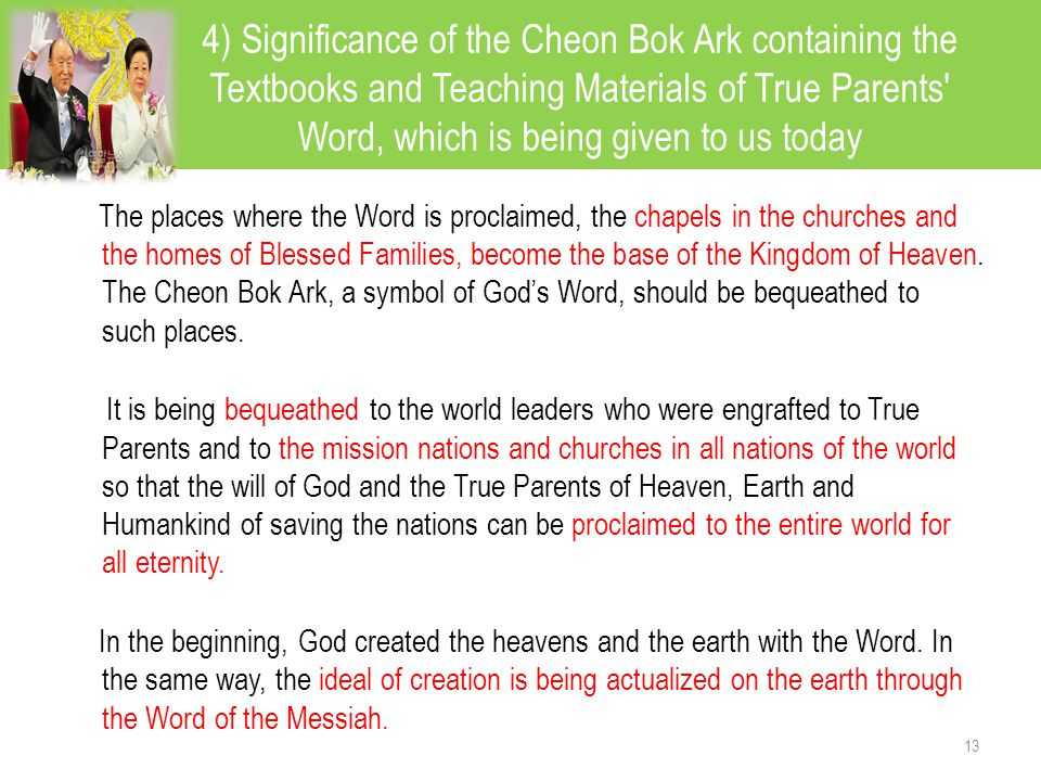 4) Significance of the Cheon Bok Ark containing the Textbooks and Teaching Materials of True Parents Word, which is being given to us today