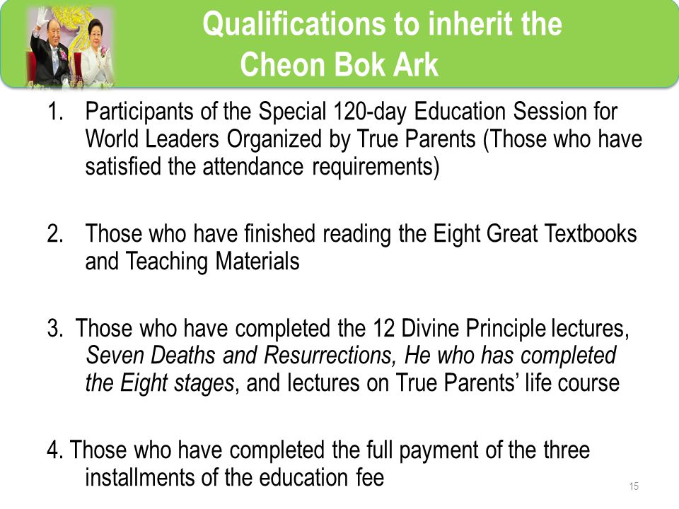 Qualifications to inherit the