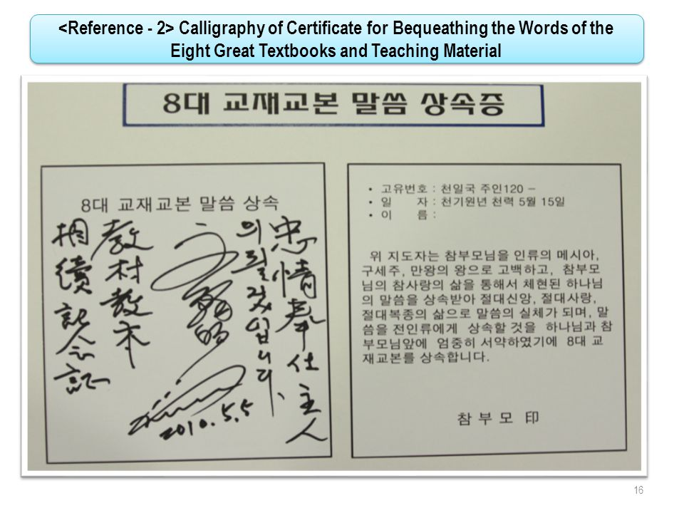 <Reference - 2> Calligraphy of Certificate for Bequeathing the Words of the Eight Great Textbooks and Teaching Material
