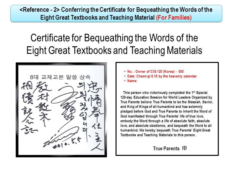 <Reference - 2> Conferring the Certificate for Bequeathing the Words of the Eight Great Textbooks and Teaching Material (For Families)
