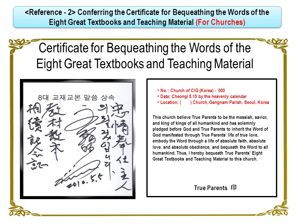 <Reference - 2> Conferring the Certificate for Bequeathing the Words of the Eight Great Textbooks and Teaching Material (For Churches)