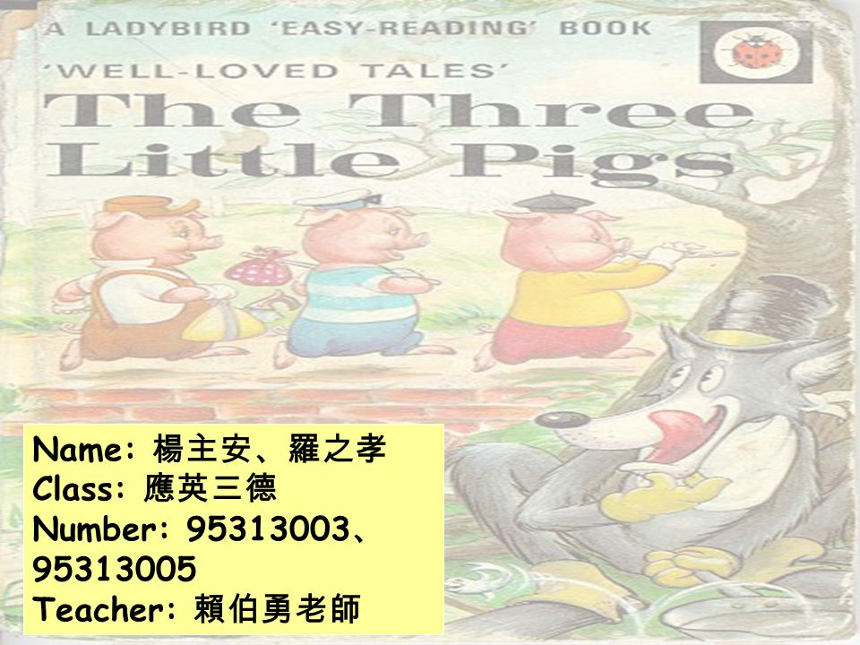 Name: 楊主安、羅之孝 Class: 應英三德 Number: 95313003、95313005 Teacher: 賴伯勇老師
