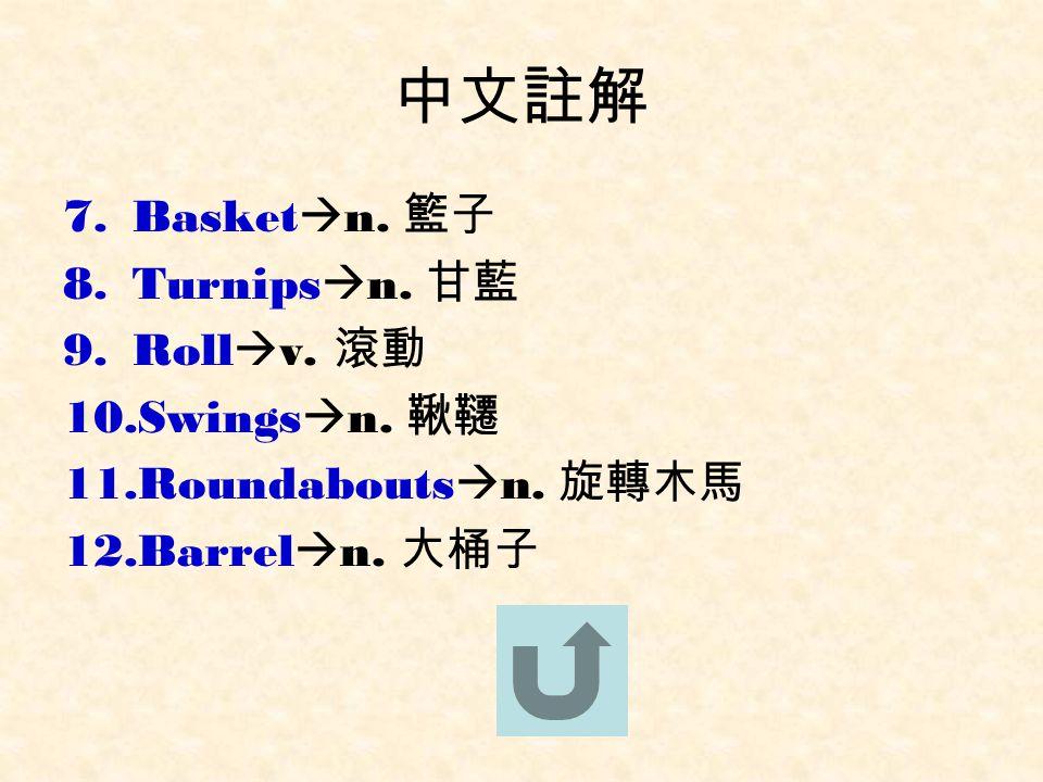 中文註解 Basketn. 籃子 Turnipsn. 甘藍 Rollv. 滾動 Swingsn. 鞦韆