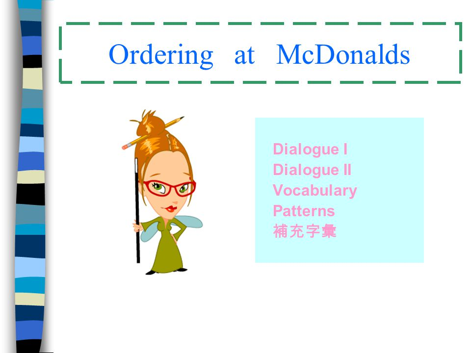 Ordering at McDonalds Dialogue I Dialogue II Vocabulary Patterns 補充字彙