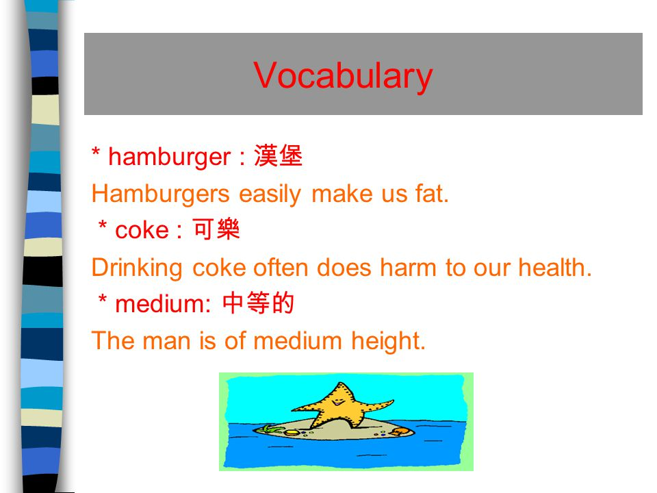 Vocabulary * hamburger : 漢堡 Hamburgers easily make us fat. * coke : 可樂