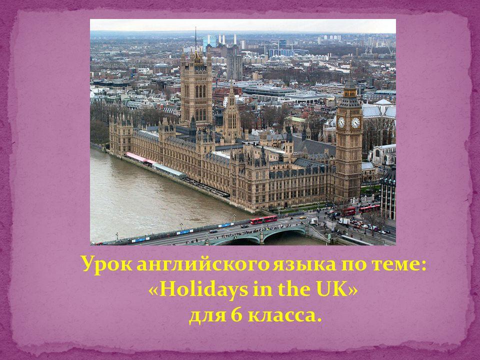 Урок английского языка по теме: «Holidays in the UK»