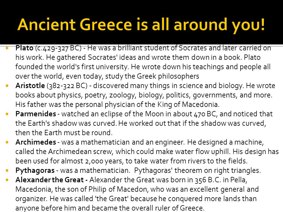 Ancient Greece is all around you!