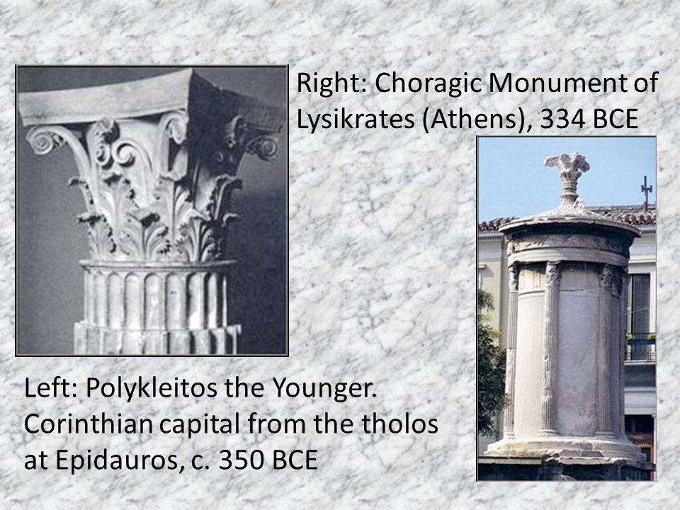 Right: Choragic Monument of Lysikrates (Athens), 334 BCE