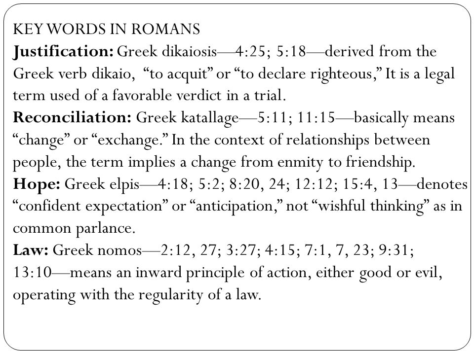KEY WORDS IN ROMANS