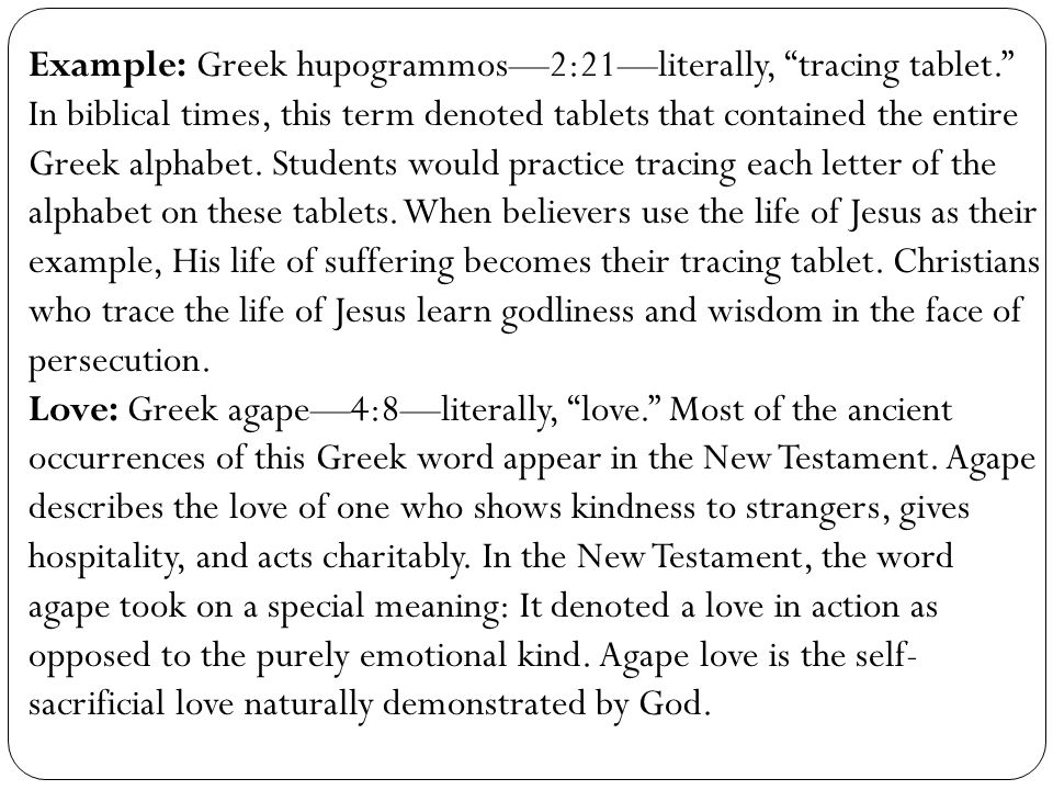 Example: Greek hupogrammos—2:21—literally, tracing tablet