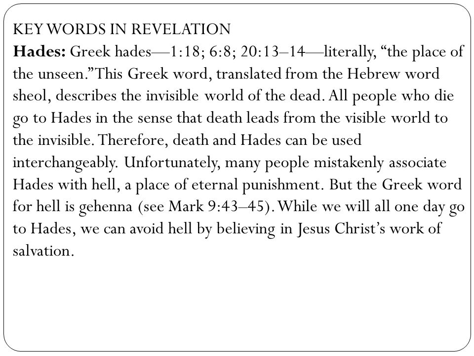 KEY WORDS IN REVELATION