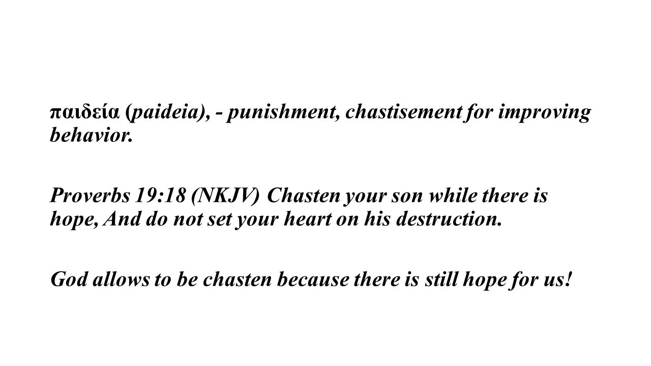παιδεία (paideia), - punishment, chastisement for improving behavior