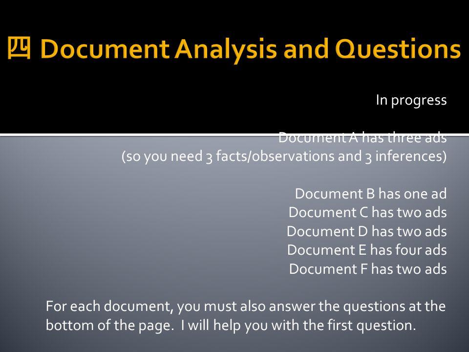 四 Document Analysis and Questions