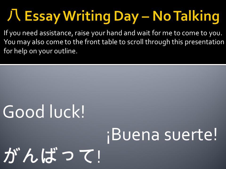 八 Essay Writing Day – No Talking
