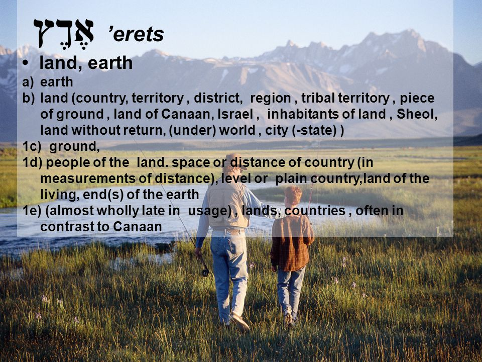 אֶךֶץ 'erets • land, earth earth