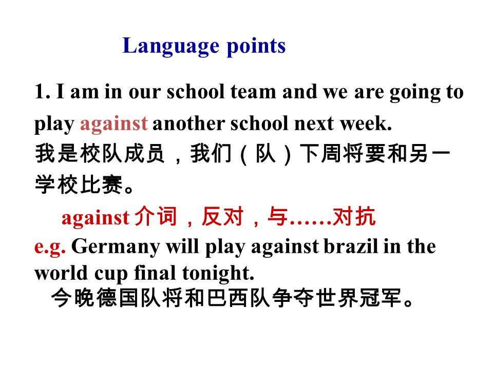 Language points 1. I am in our school team and we are going to play against another school next week.