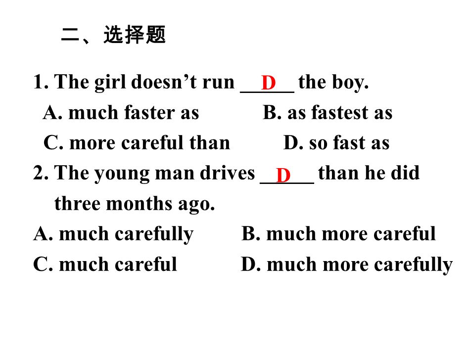 二、选择题 1. The girl doesn't run _____ the boy. A. much faster as B. as fastest as