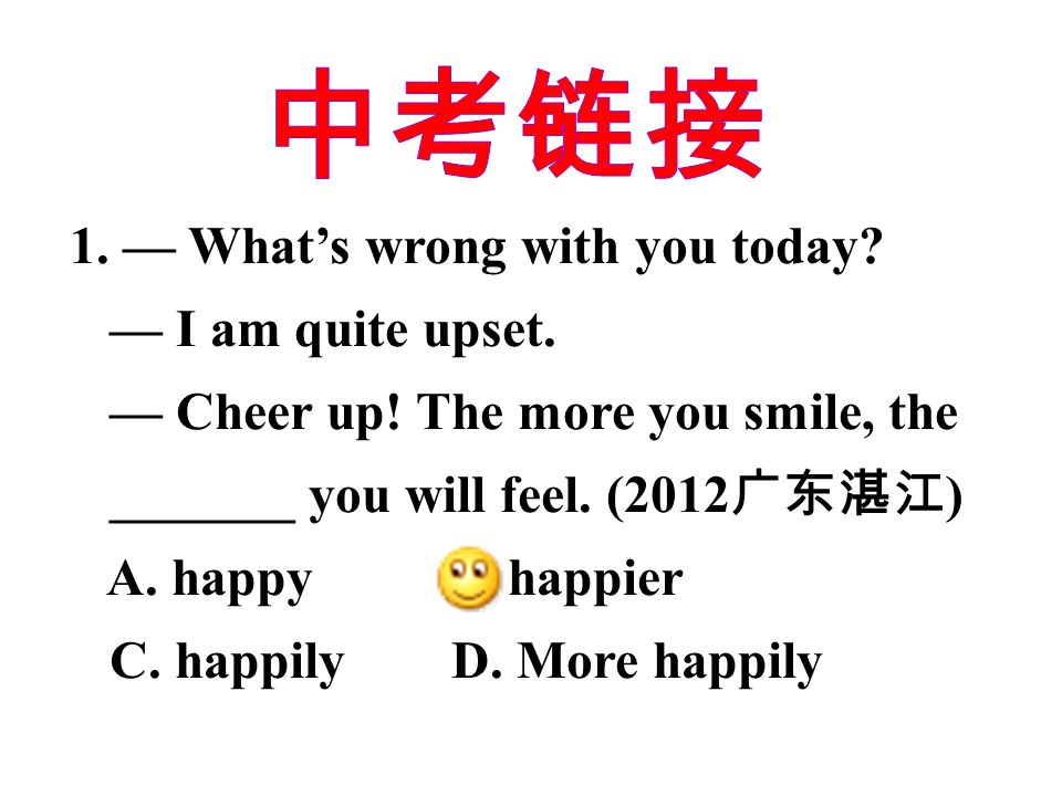 中考链接 1. — What's wrong with you today — I am quite upset.