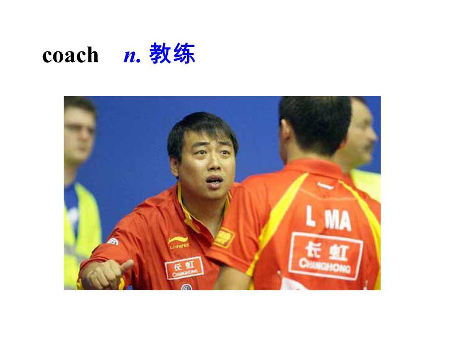 coach n. 教练