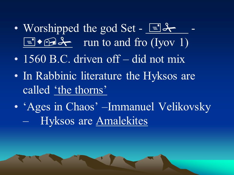 Worshipped the god Set - +# - +w,# run to and fro (Iyov 1)
