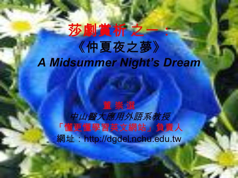 莎劇賞析 之一: 《仲夏夜之夢》 A Midsummer Night's Dream