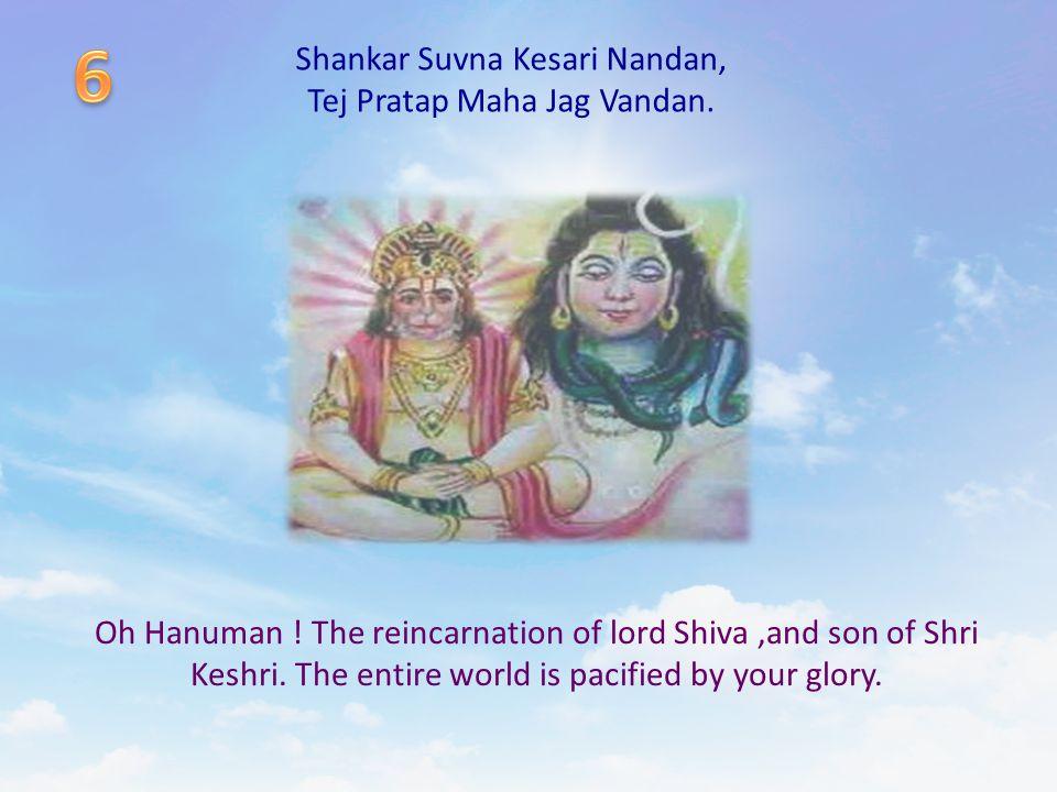 Shankar Suvna Kesari Nandan, Tej Pratap Maha Jag Vandan.
