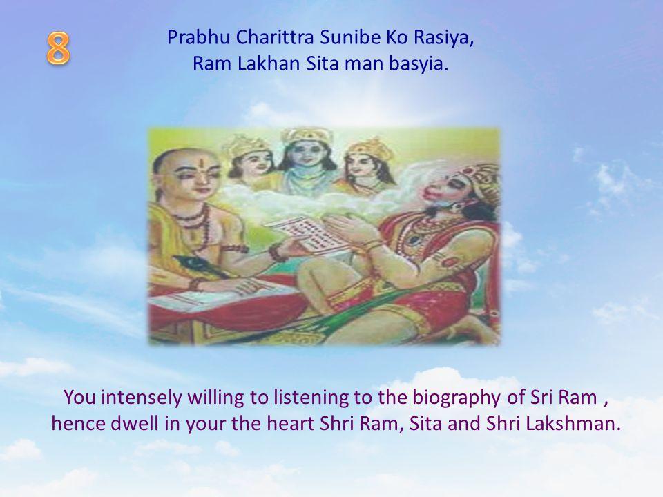 Prabhu Charittra Sunibe Ko Rasiya, Ram Lakhan Sita man basyia.