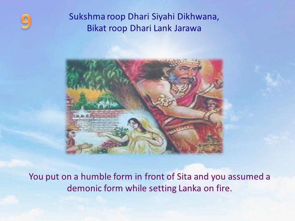 Sukshma roop Dhari Siyahi Dikhwana, Bikat roop Dhari Lank Jarawa