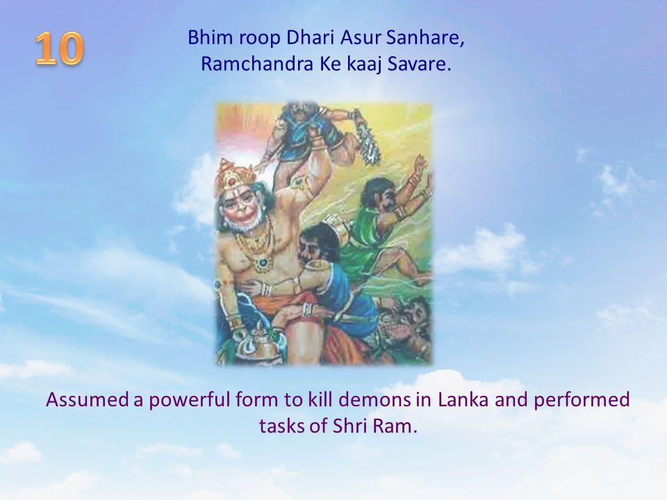 Bhim roop Dhari Asur Sanhare, Ramchandra Ke kaaj Savare.