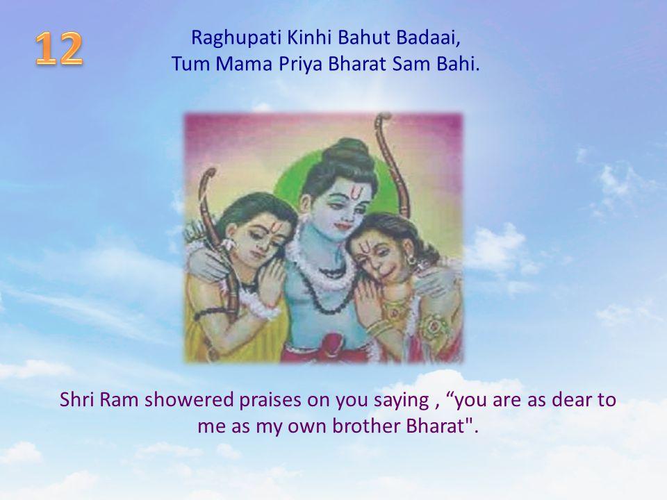 Raghupati Kinhi Bahut Badaai, Tum Mama Priya Bharat Sam Bahi.