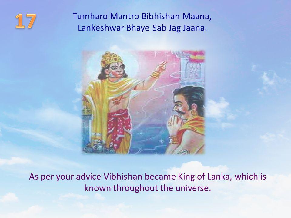 Tumharo Mantro Bibhishan Maana, Lankeshwar Bhaye Sab Jag Jaana.