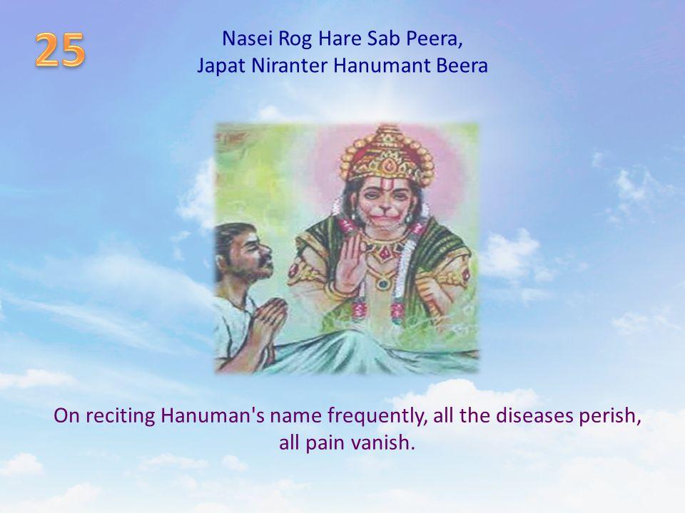 Nasei Rog Hare Sab Peera, Japat Niranter Hanumant Beera