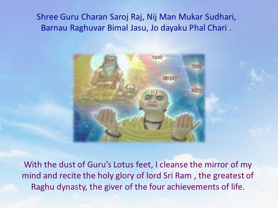 Shree Guru Charan Saroj Raj, Nij Man Mukar Sudhari,