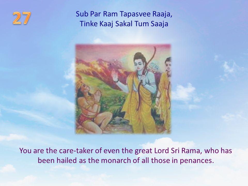 Sub Par Ram Tapasvee Raaja, Tinke Kaaj Sakal Tum Saaja