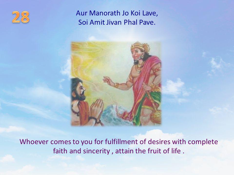 Aur Manorath Jo Koi Lave, Soi Amit Jivan Phal Pave.