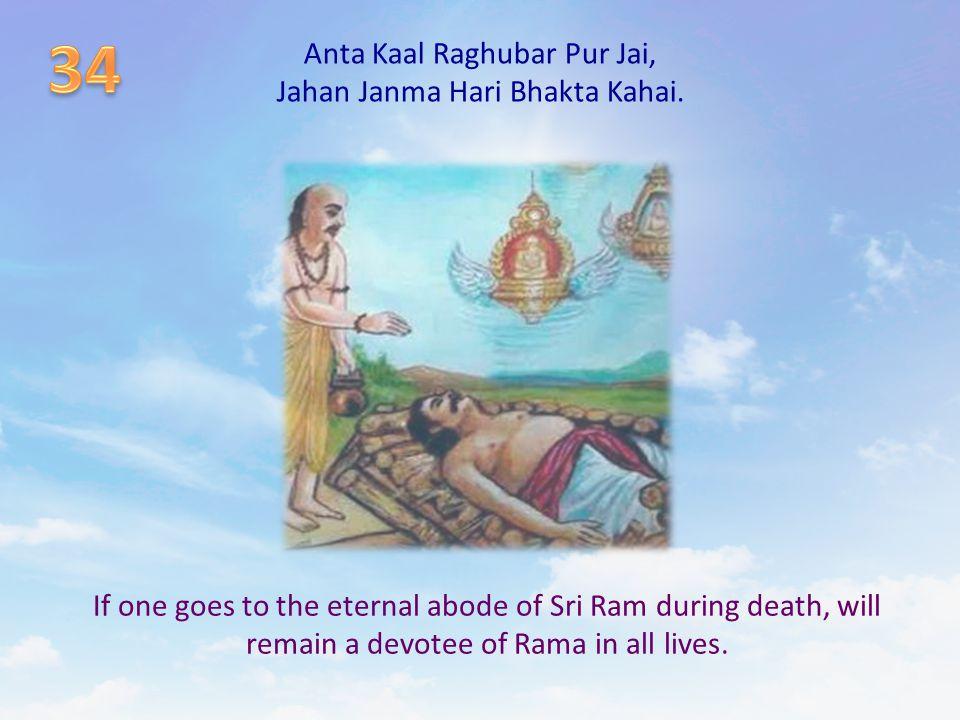 Anta Kaal Raghubar Pur Jai, Jahan Janma Hari Bhakta Kahai.
